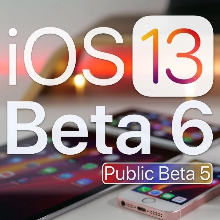 iOS13 beta 6 发布,舒服了~