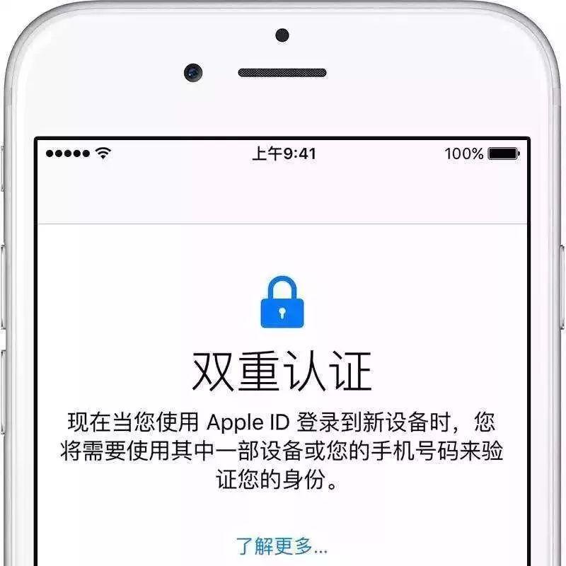 iPhone 双重认证是什么?怎么开启?