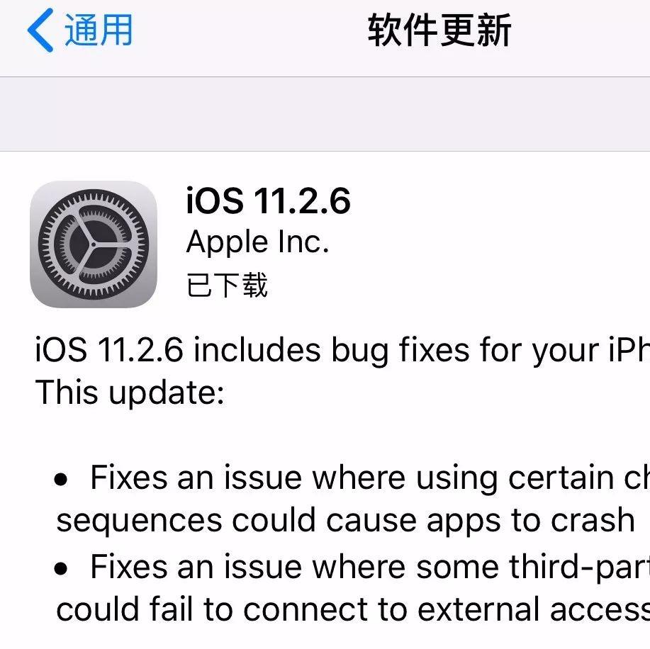 iOS 彻底不能降级了,凉凉~