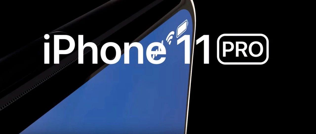 除了价格全曝光:iPhone Pro 信息大泄露!
