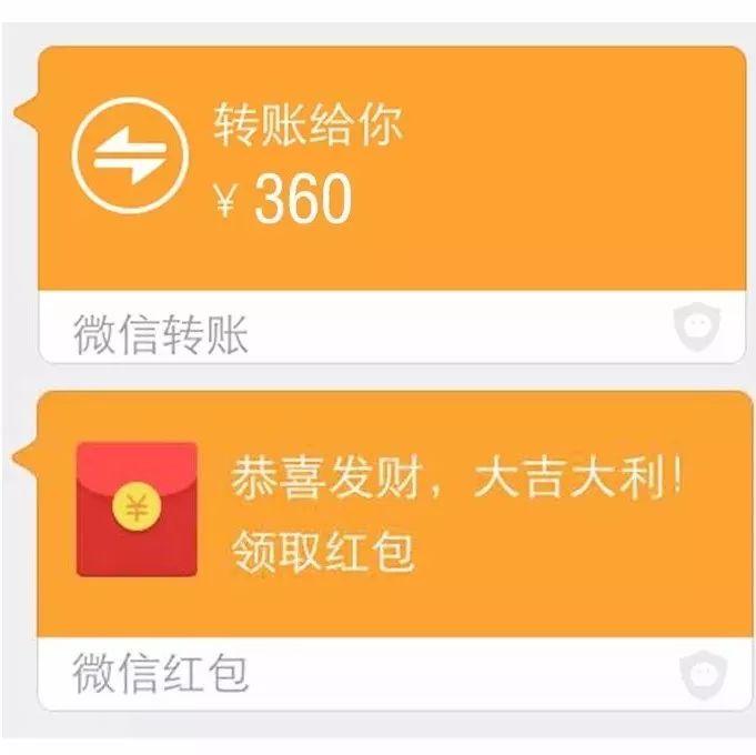 iPhone 微信专享的转账功能!