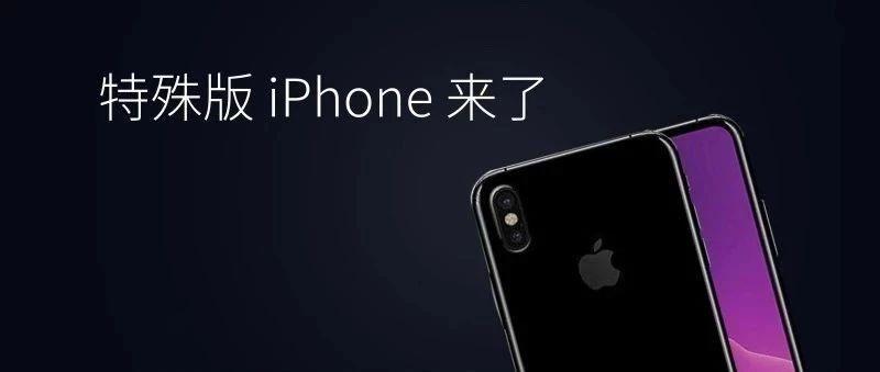 苹果推特殊版 iPhone,权限更高,自带越狱!