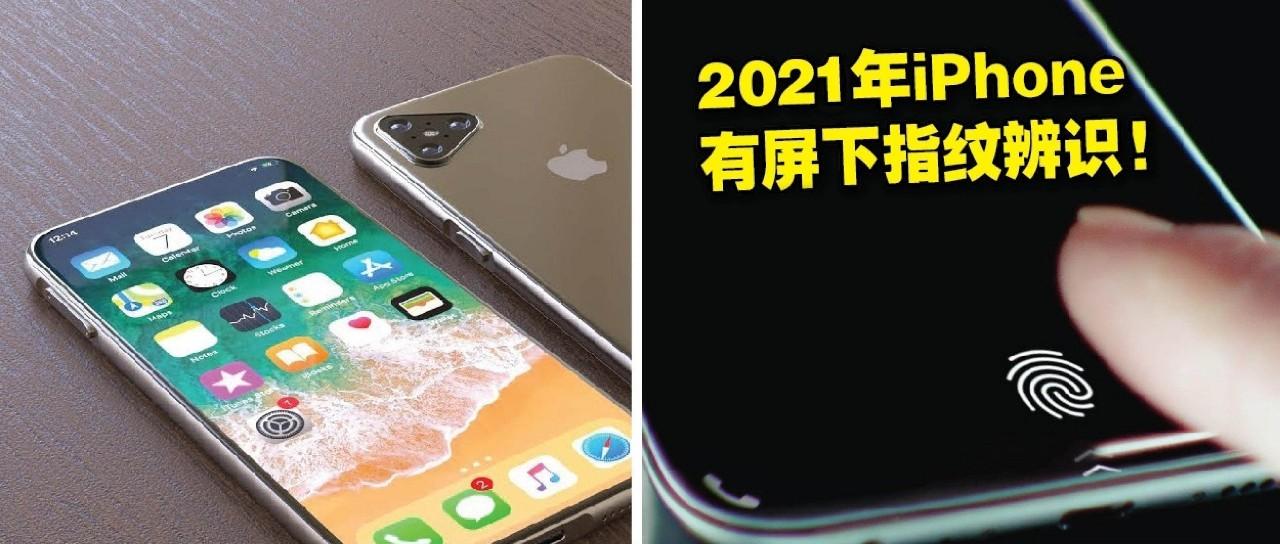 新 iPhone 带屏下指纹?都是国产机逼的!