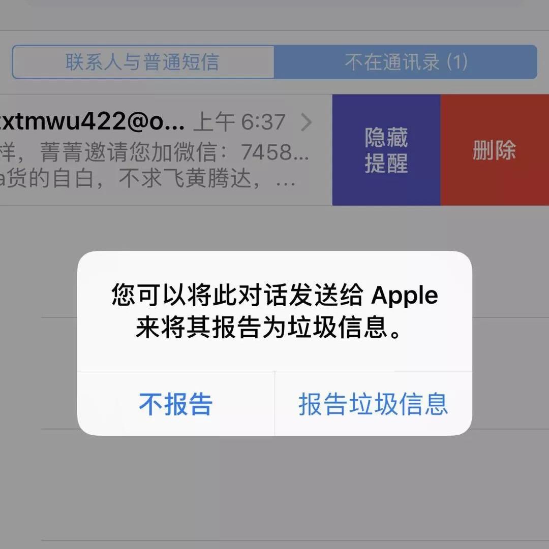 苹果垃圾短信,再见!