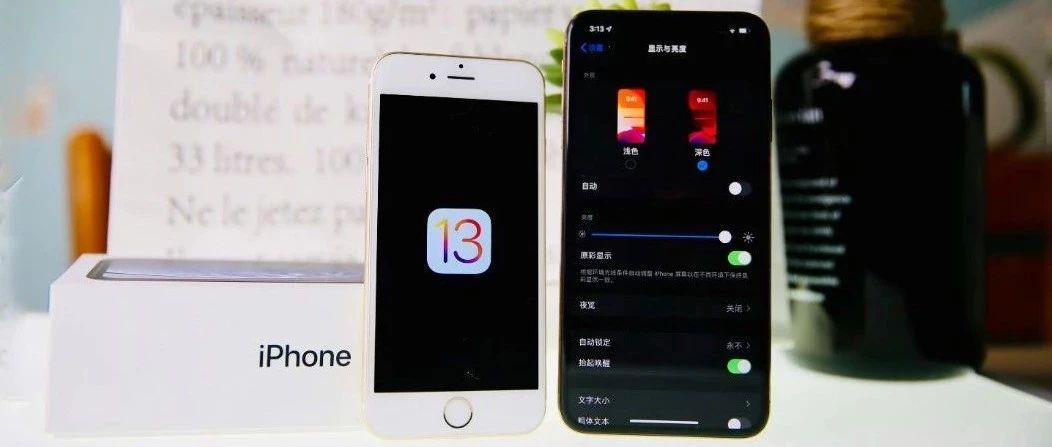 升级 iOS 13 有惊喜,方法看这里!