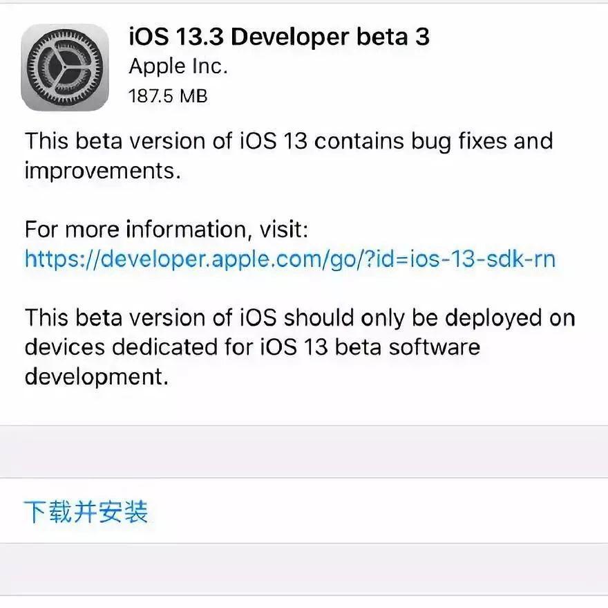 iOS 13.3 Beta 3 发布,续航终于给力了!