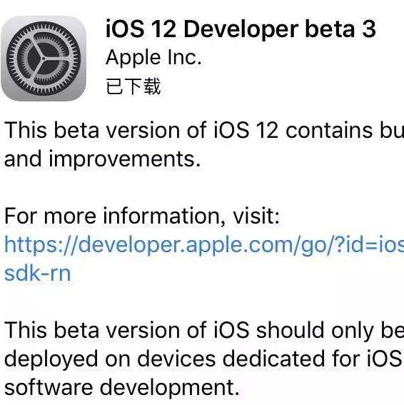 iOS 12 Beta 3 原来有这些变化!