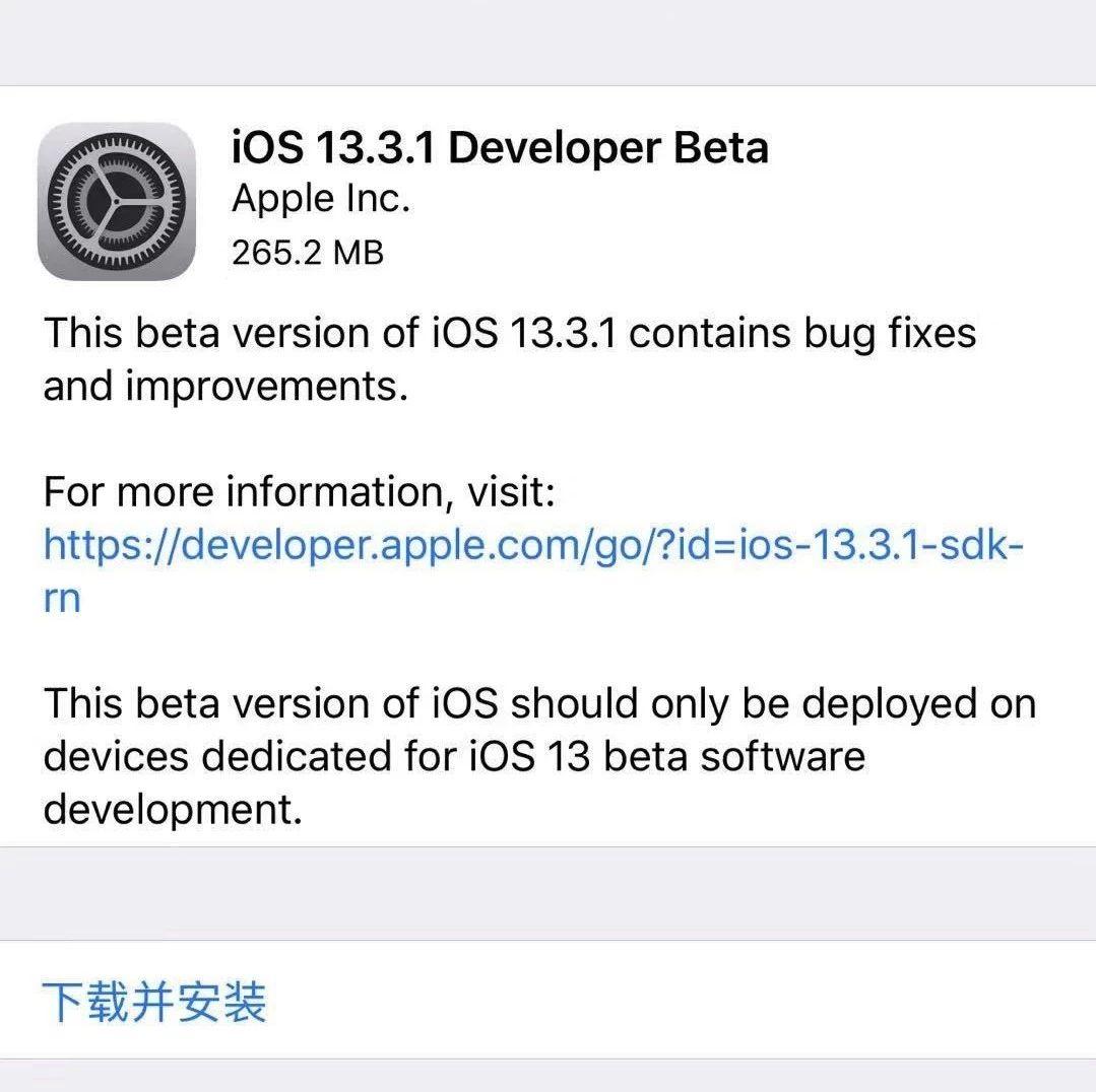 iOS 13.3.1 Beta1 发布,Bug 修复了升不升?