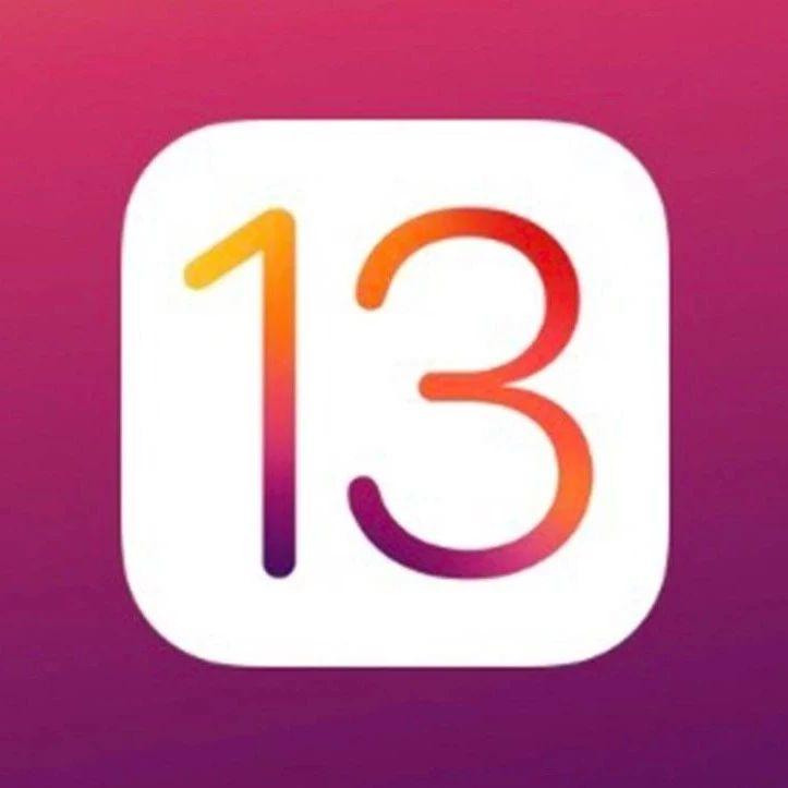 iOS 13 直接升级方法,附描述文件!