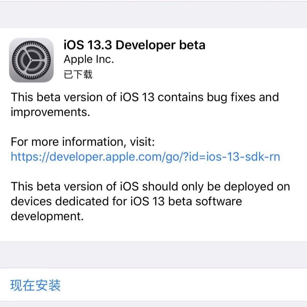 iOS 13.3 Beta 1 发布,杀后台有救了