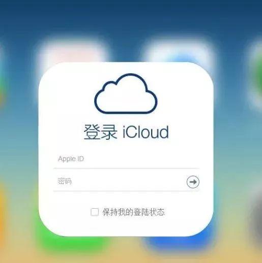 今天,你的 iCloud 被迁移了吗?