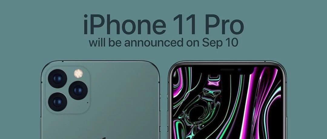 苹果发布会邀请函曝光,新iPhone 外观稳了!